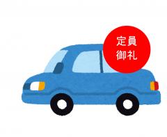 【派】車好き歓迎!!車両移動スタッフ ★日給1万円以上★