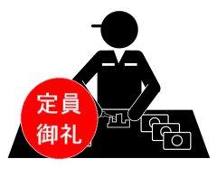【派】製造〈ガスメーターの組立&検査〉