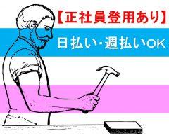 【派】正社員登用あり★機械オペレーター・溶接<未経験歓迎>