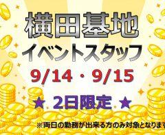 【A】2日間で30,000円!!!横田基地のイベントスタッフ★