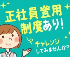 事務員 ★正社員前提★6ヶ月で社員デビュー!